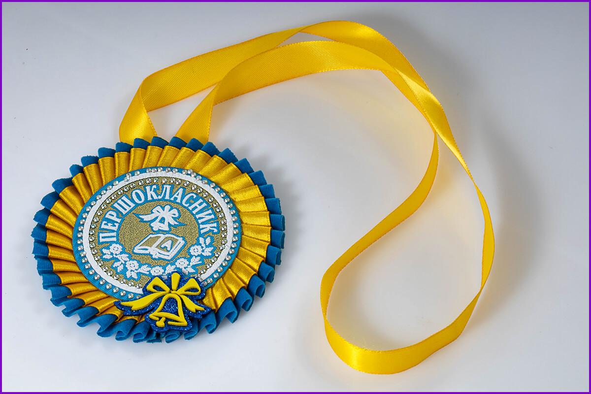 Желто-голубая медаль первоклассник с колокольчиком