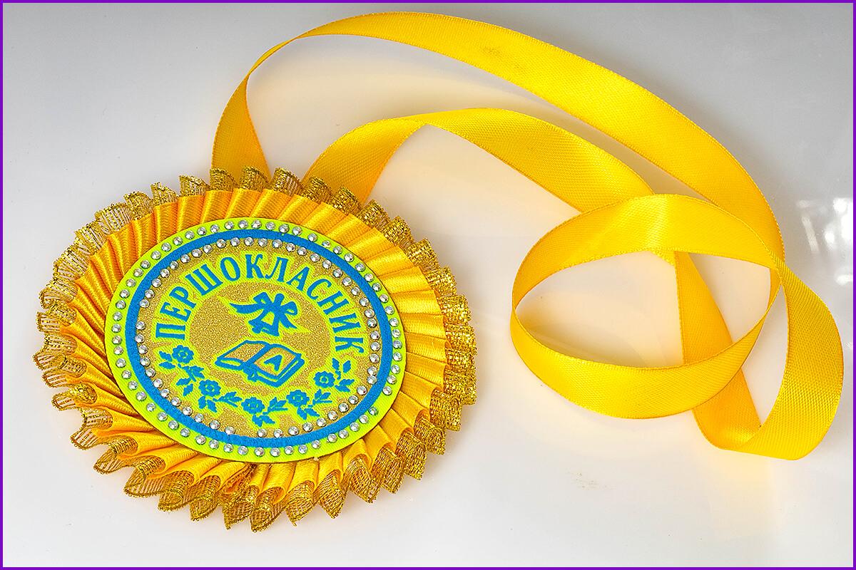 Желтая золотом медаль первоклассник