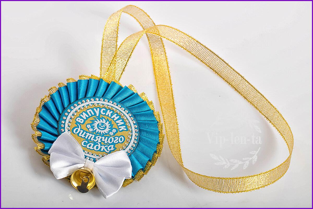 Бирюзовая медаль выпускник детского сада