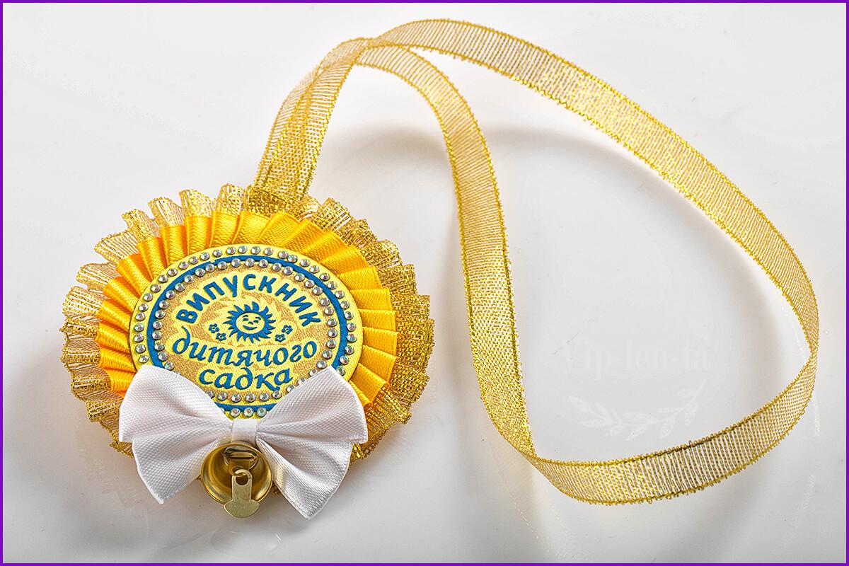 Желтая медаль выпускник детского сада