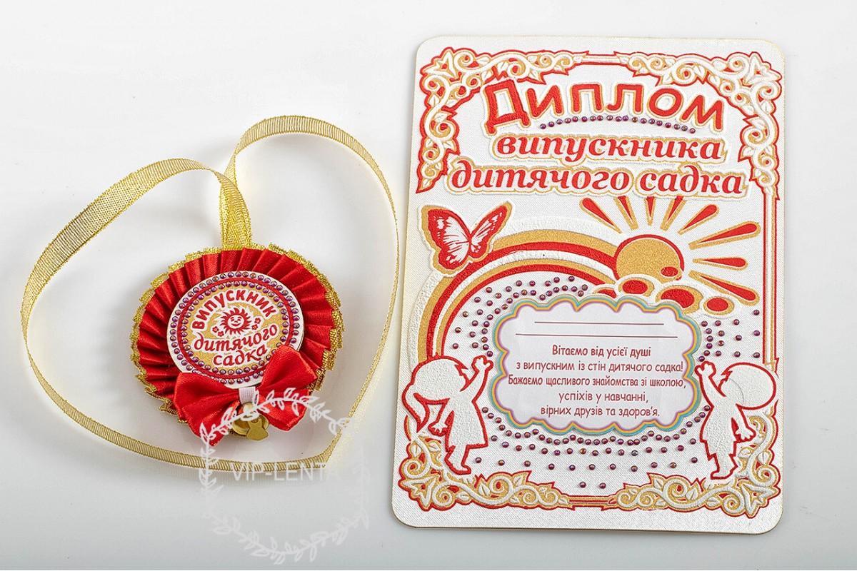 Красная медаль с бантиком выпускник детского сада   в наборе