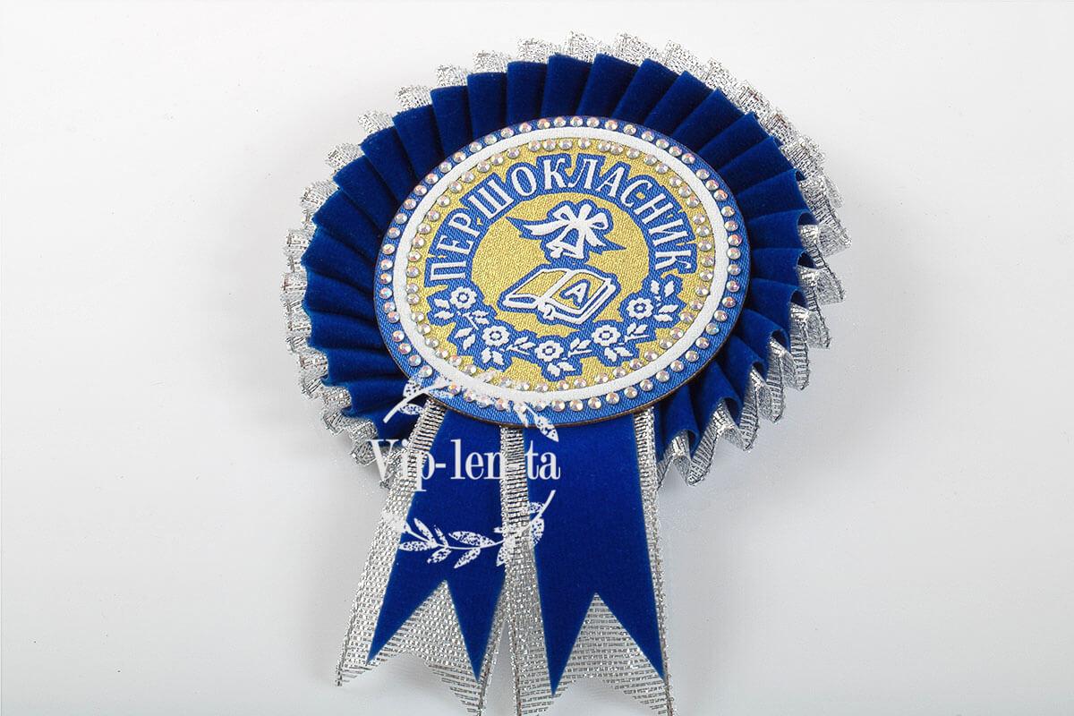 Синий с серебром значок Первоклассник
