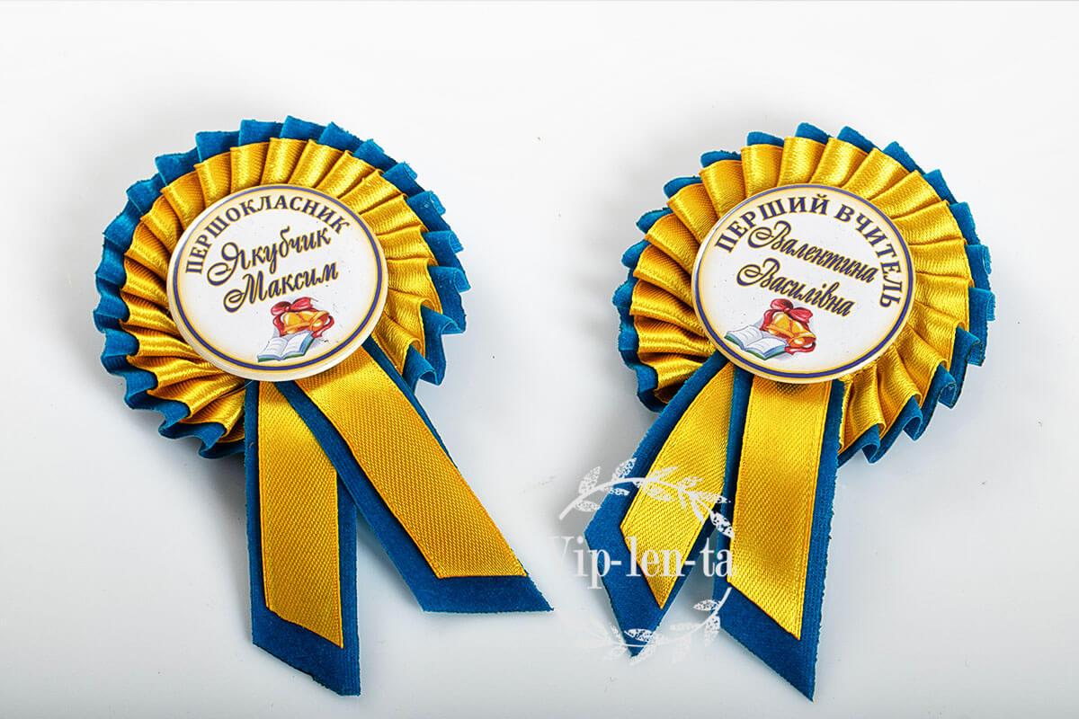 Желтый с голубым значок Первоклассник индивидуальный