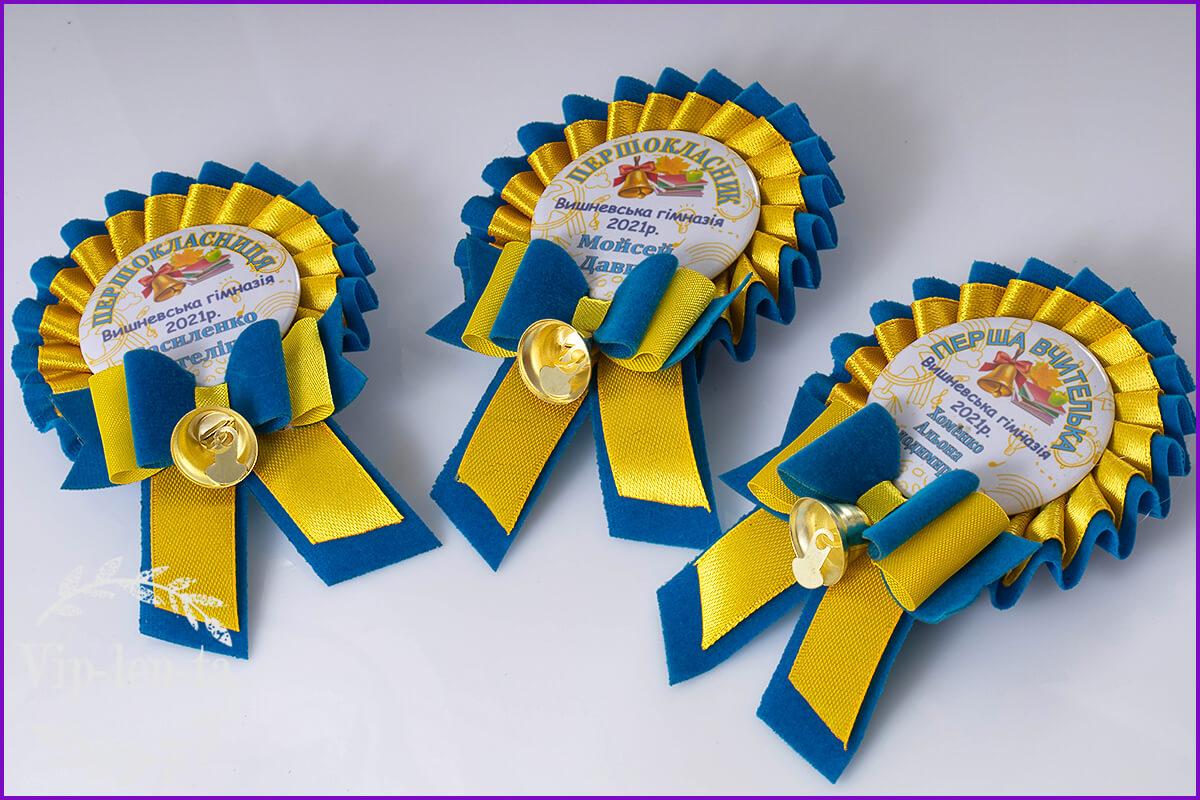 Желтый с голубым значок Первоклассник с бантиком индивидуальный