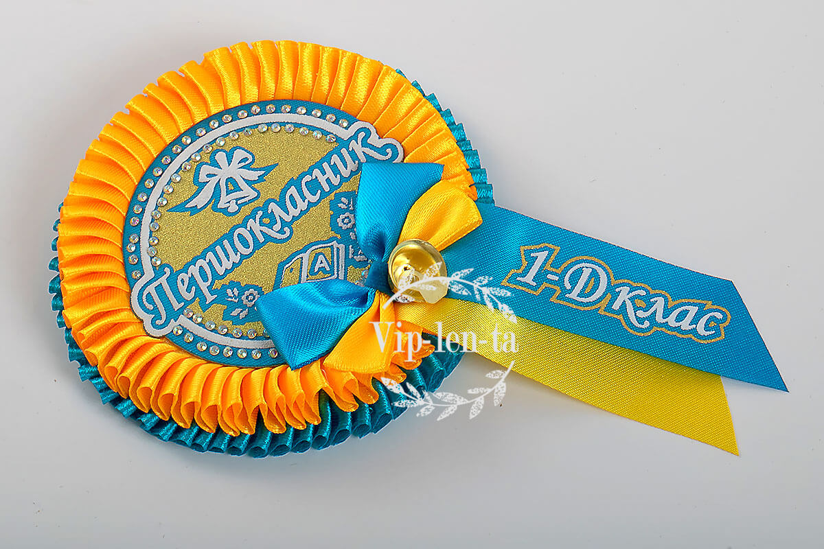 Желтый с голубым значок Первоклассник именной