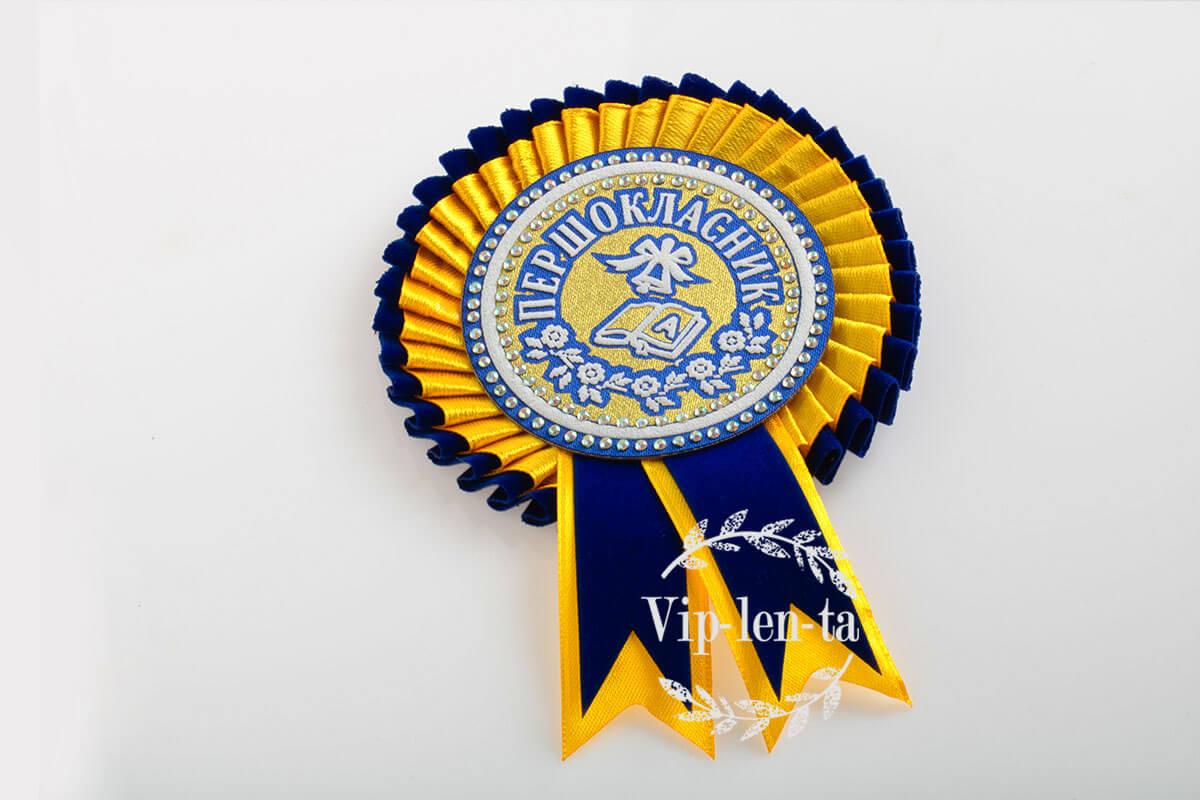 Синий с желтым значок Первоклассник