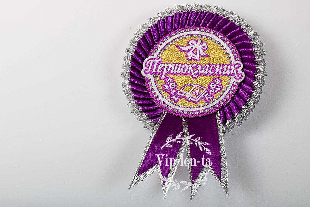 Фиолетовый серебром значки первоклассника