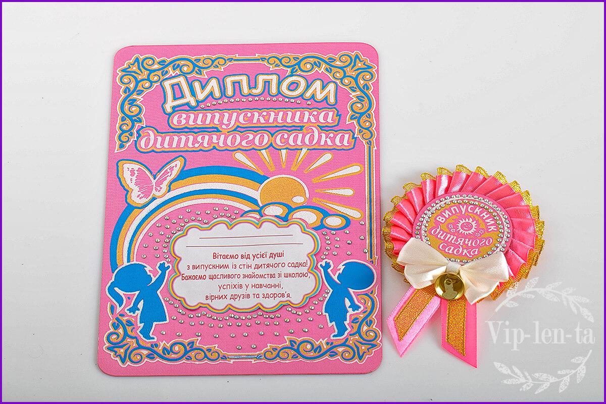Розовые значки для детского сада с бантиком в наборе