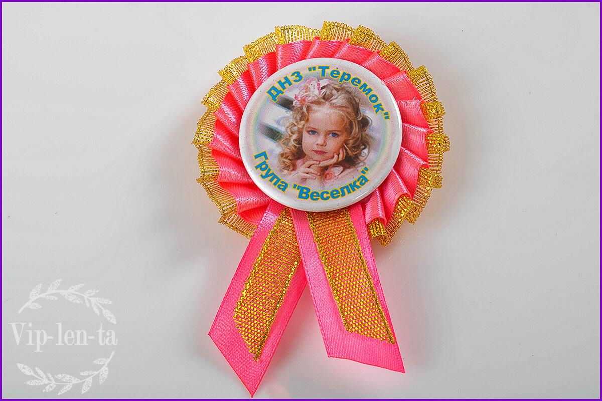 Значки для детского сада розовые с фотографией