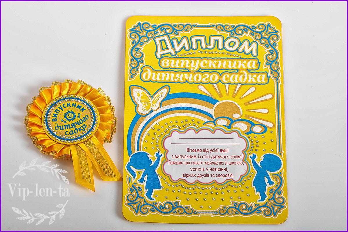 Желтые значки для детского сада с  дипломом