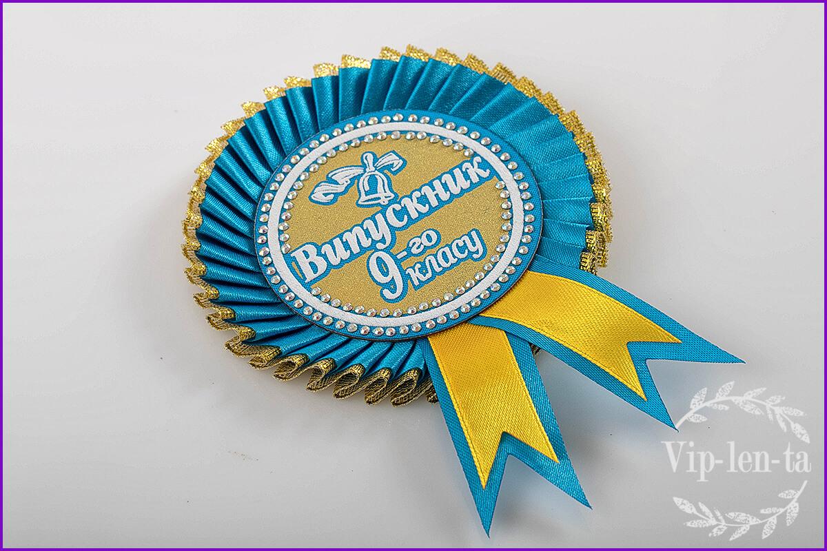 Голубо-золотой значок выпускник 9-го класса