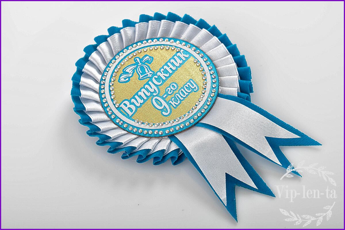 Голубо-белый значок выпускник 9-го класса
