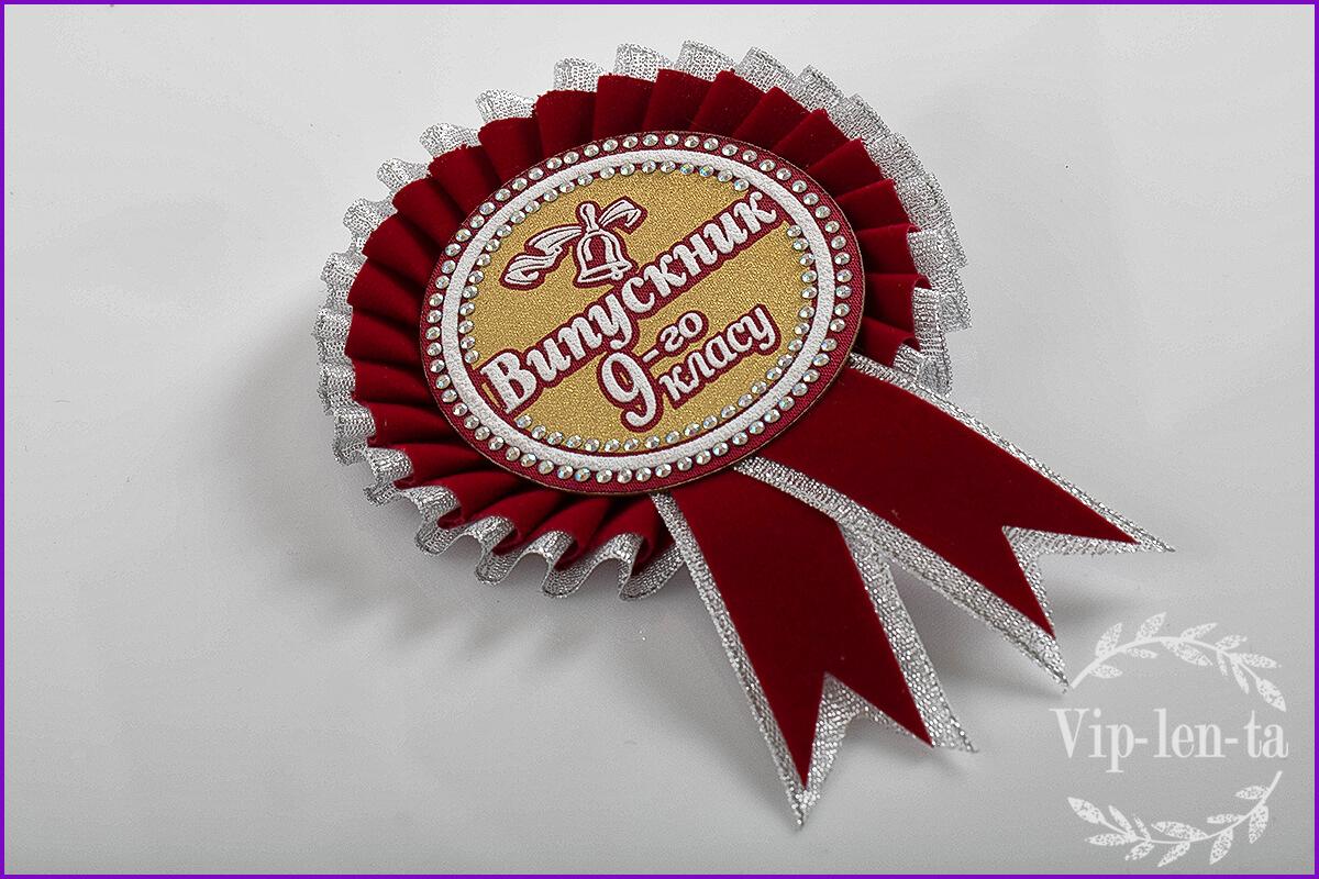 Бордовый серебром значок выпускник 9-го класса