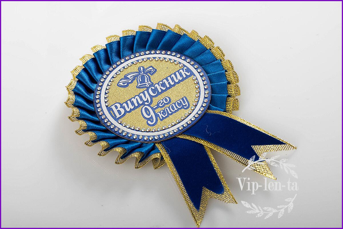 Синий-золотом значок выпускник 9-го класса