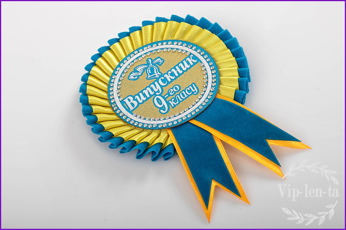 Голубо-желтый значок выпускник 9-го класса