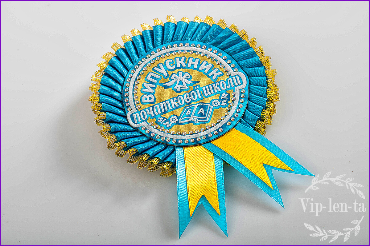 Голубой значок выпускник начальной школы