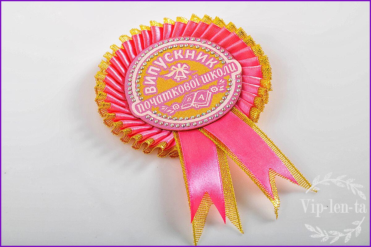 Розовый значок выпускник начальной школы
